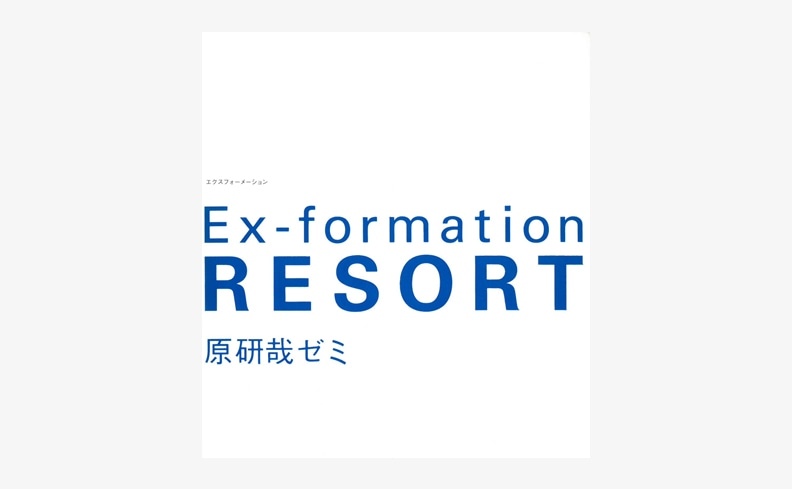 Ex‐formation RESORT | 原研哉ゼミ
