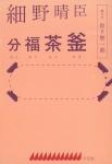 分福茶釜 | 細野晴臣、鈴木惣一朗