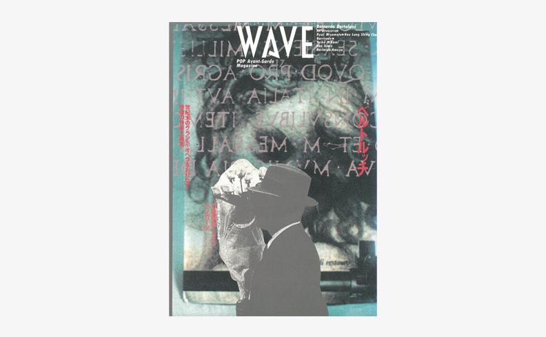 WAVE 17号 ベルトルッチ