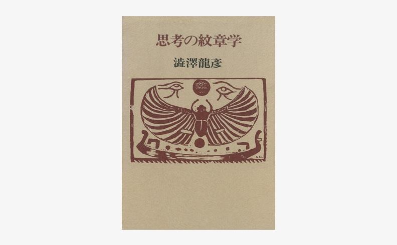 思考の紋章学 | 澁澤龍彦