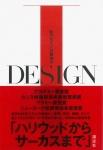私 デザイン | 石岡瑛子
