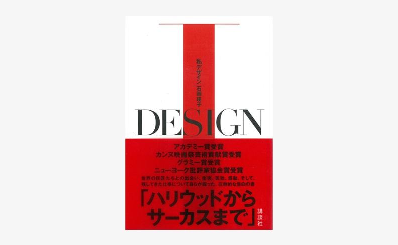 私 デザイン   石岡瑛子