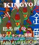 Kingyo 踊る金魚 | 田名網敬一