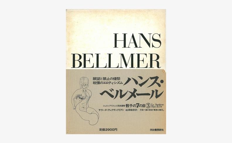 ハンス・ベルメール | 骰子の7の目 シュルレアリスムと画家叢書 第3巻