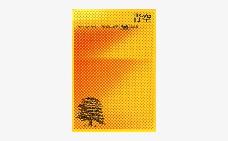 青空 | ジョルジュ・バタイユ、天沢退二郎