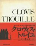 クロヴィス・トルイユ | 骰子の7の目 シュルレアリスムと画家叢書 第4巻