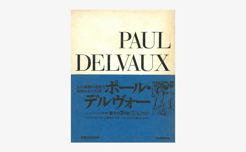 ポール・デルヴォーの画像 p1_10