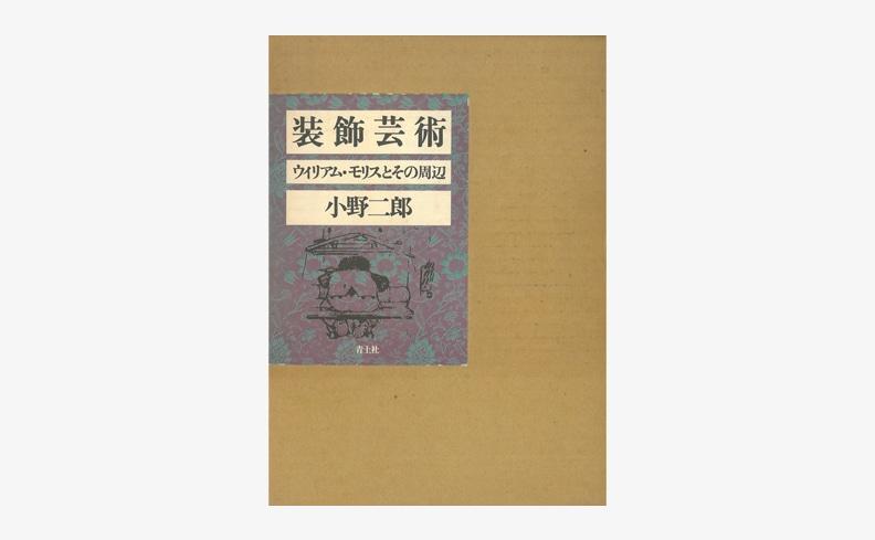 装飾芸術 ウィリアム・モリスとその周辺 | 小野二郎