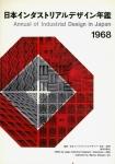 日本インダストリアルデザイン年鑑 1968