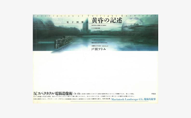 戸田ツトム | 電子図像誌 黄昏の記述