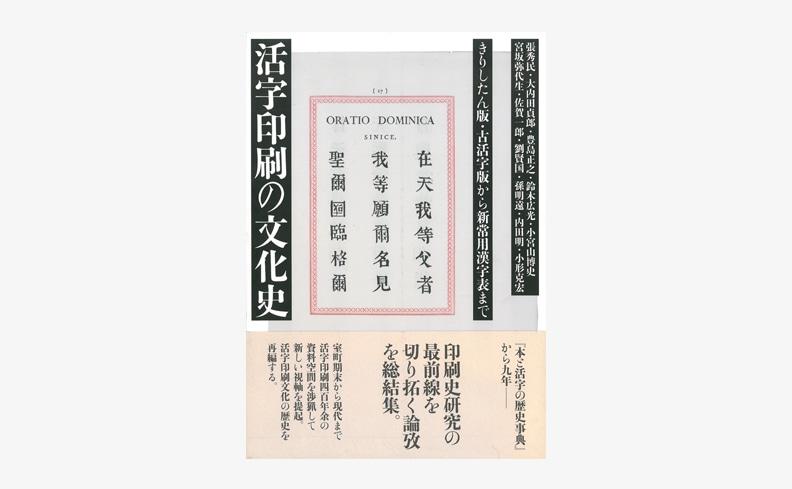 活字印刷の文化史 きりしたん版・古活字版から新常用漢字表まで
