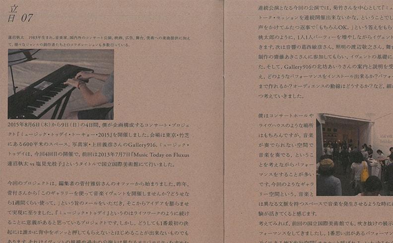 疾駆 第7号 | ポートレート01 ヨーガン・レール