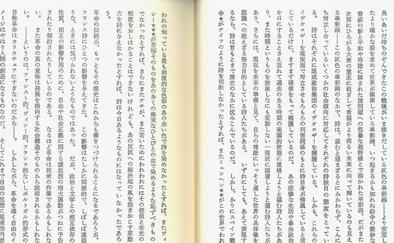 ダダ・シュルレアリスム 変革の伝統と現代 | トリスタン・ツァラ