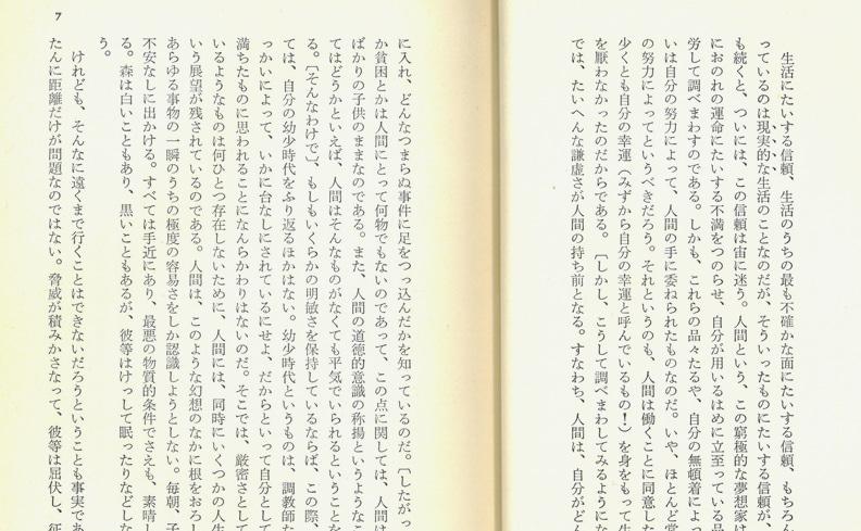 シュールレアリスム宣言集 | アンドレ・ブルトン