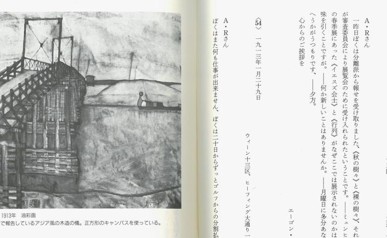 エーゴン・シーレ 日記と手紙