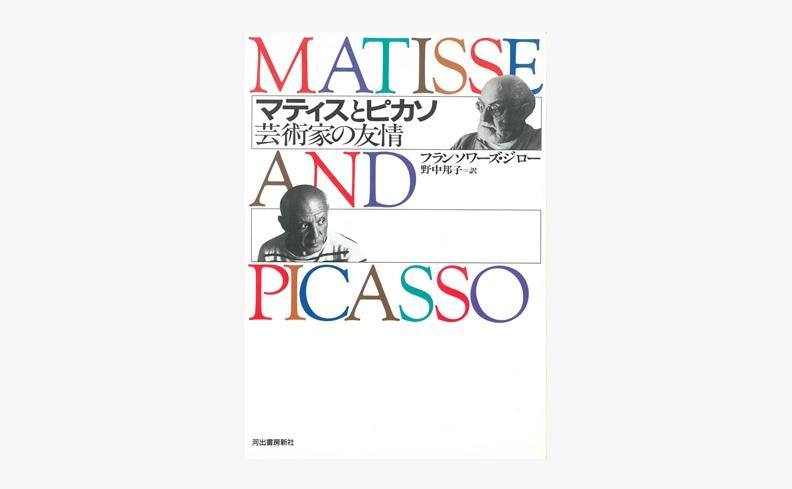 マティスとピカソ 芸術家の友情 | フランソワーズ・ジロー