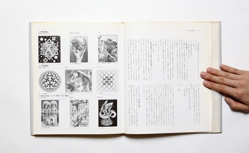 エッシャーの宇宙 | M・C・エッシャー、ブルーノ・エルンスト