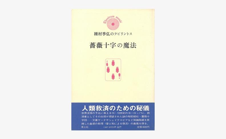 薔薇十字の魔法 | 種村季弘のラビリントス