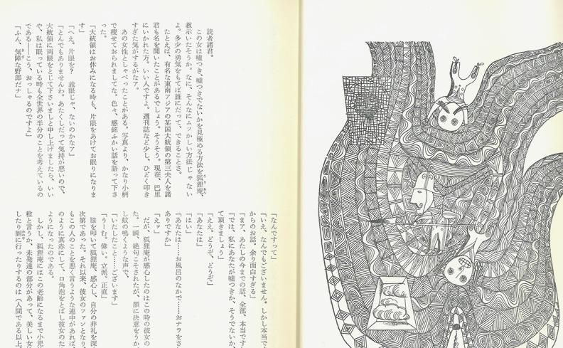 12人のアップルパイ ユーモア小説フェスティバル | 遠藤周作、星新一、五木寛之他