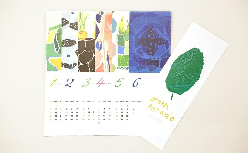 Green Parade 2017年カレンダー | 椎木彩子