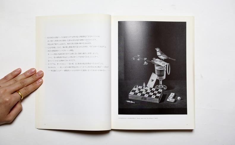 長谷川潔展 | 東京庭園美術館