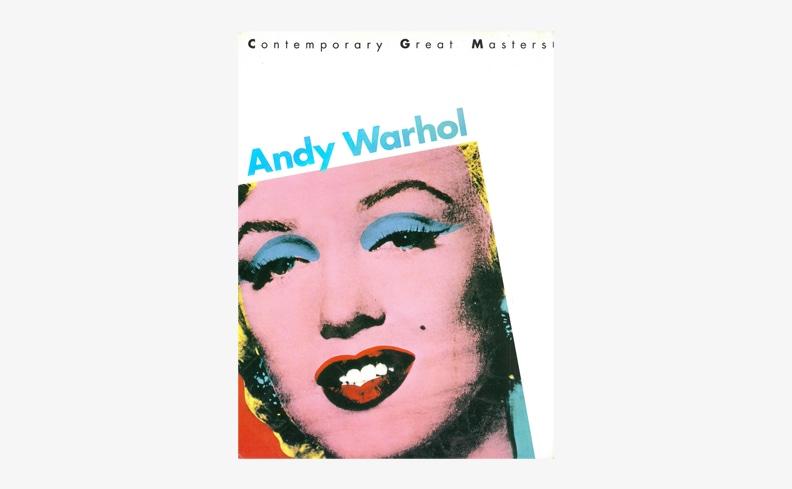 現代美術 第12巻 ウォーホル