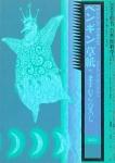 ペンギン草紙 | ますむらひろし