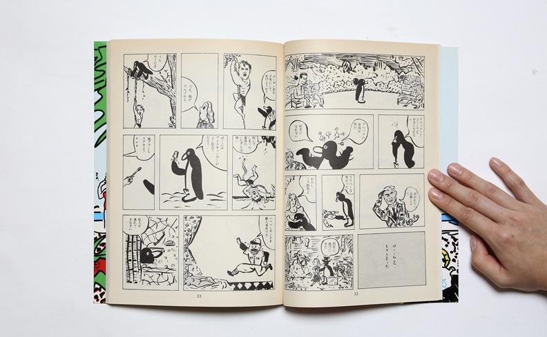 情熱のペンギンごはん | 糸井重里、湯川輝彦