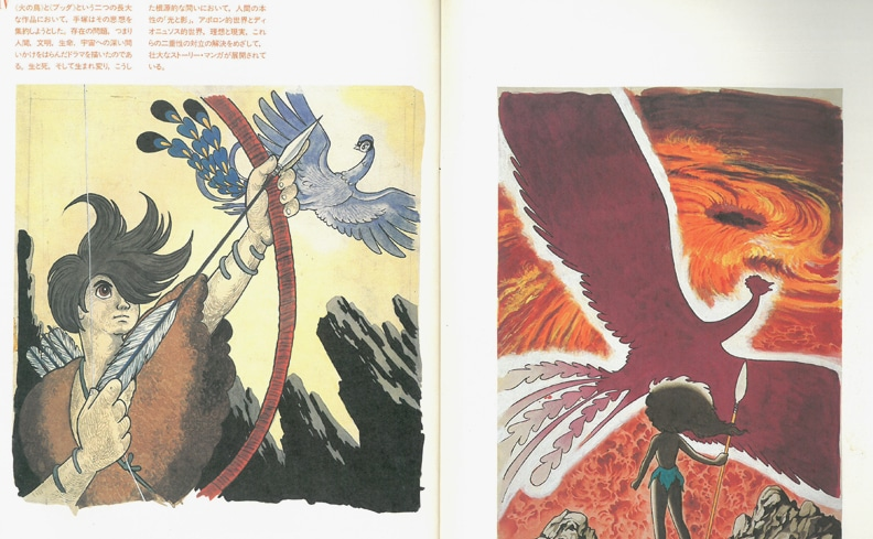 手塚治虫展 別冊カタログ | 東京国立近代美術館