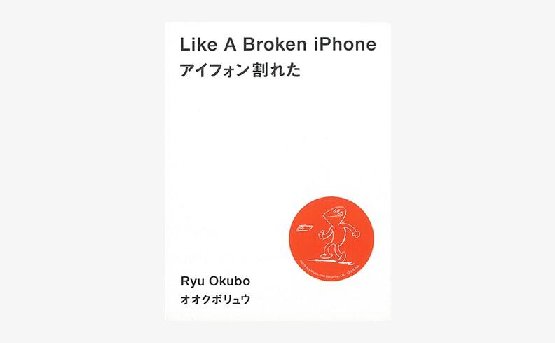 Like A Broken iPhone アイフォン割れた | オオクボリュウ