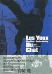 Les Yeux Du Chat 猫の目 | メビウス、アレハンドロ・ホドロフスキー