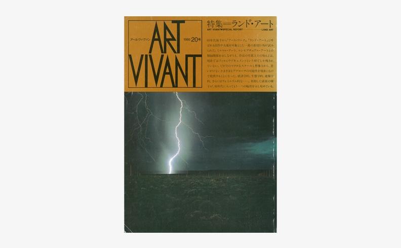 アール・ヴィヴァン 20号 | ランド・アート