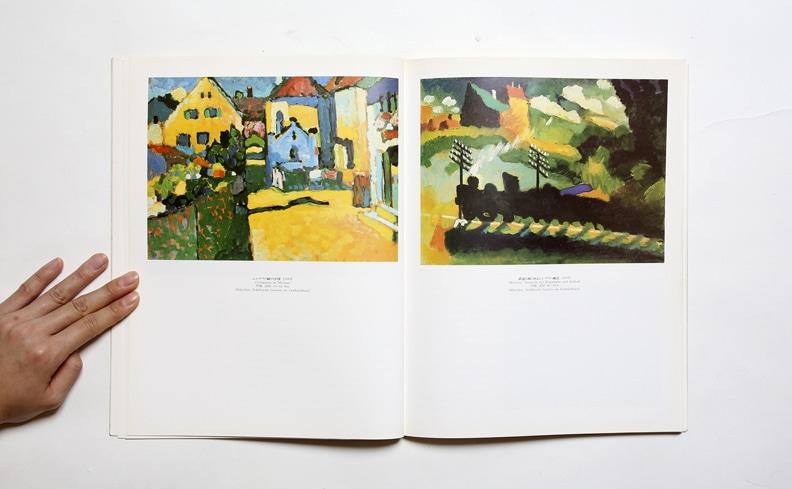 ワシリー・カンディンスキー 1866-1944 絵画の革命