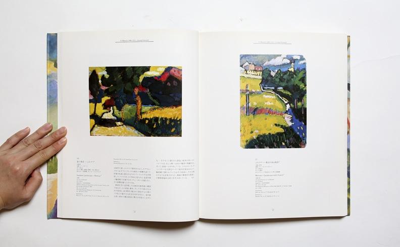 カンディンスキー展 | 東京国立近代美術館