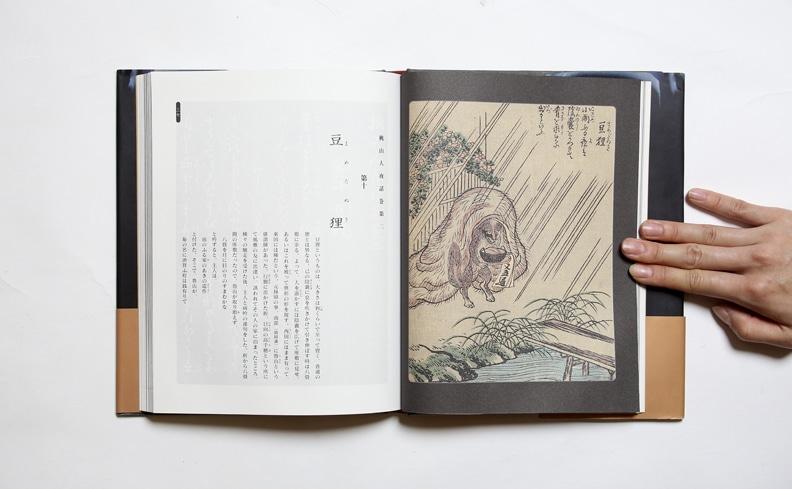 絵本百物語 桃山人夜話 | 竹原春泉