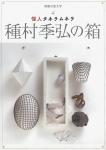 怪人タネラムネラ 種村季弘のハコ | 別冊幻想文学 13