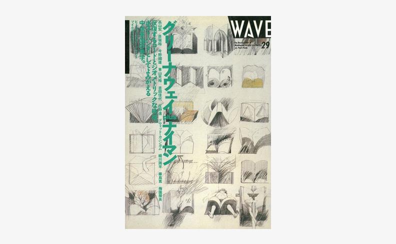 WAVE 29号 グリーナウェイ+ナイマン