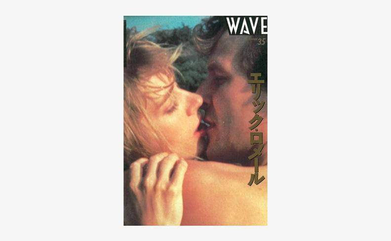 WAVE 35号 エリック・ロメール