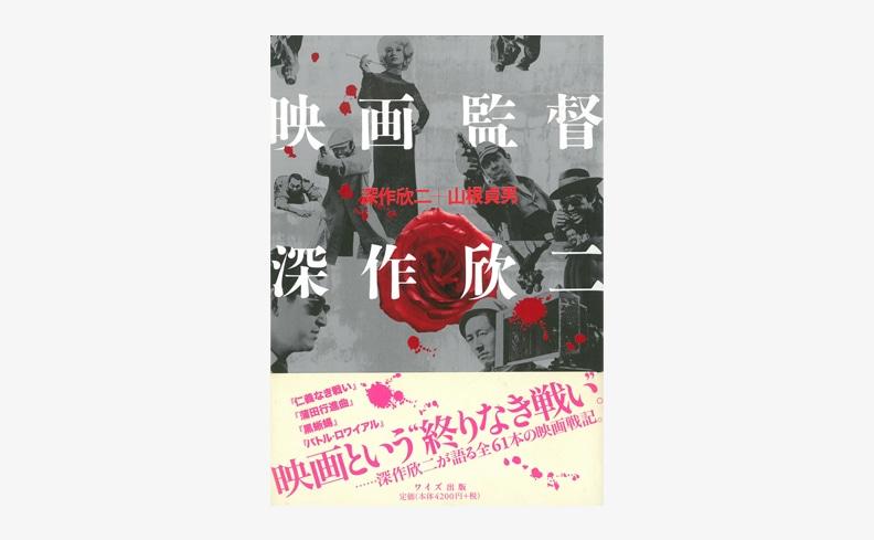 映画監督 深作欣二 | 深作欣二、山根貞男