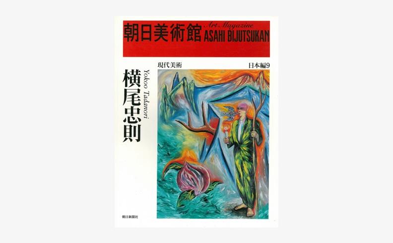 朝日美術館 日本編9 | 横尾忠則