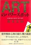 ARTのパワースポット | 横尾忠則