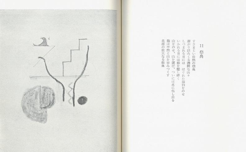 日本の憂愁 | 恩地孝四郎