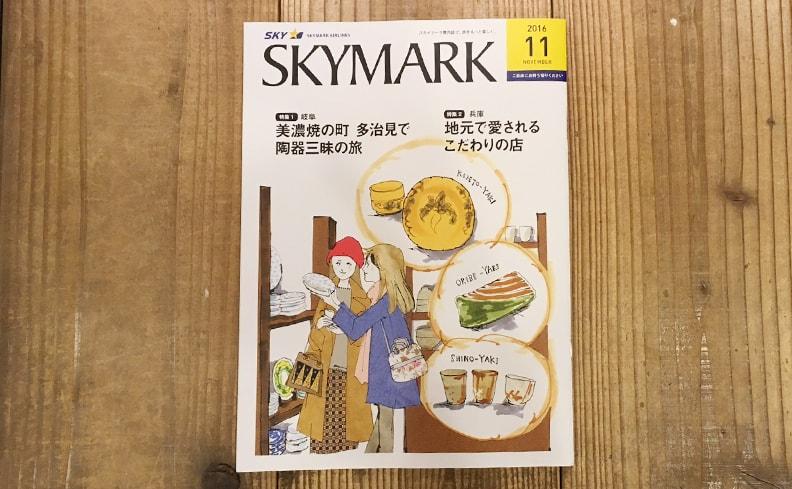 skymark_main