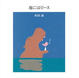 地にはピース | 和田誠