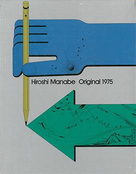 真鍋博 Original 1975