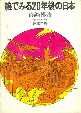 絵でみる20年後の日本 | 真鍋博