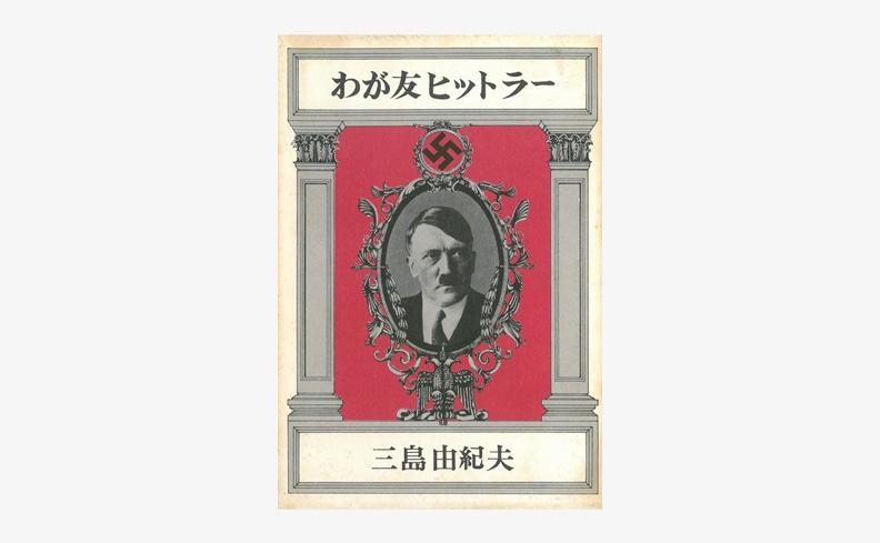 わが友ヒットラー | 三島由紀夫