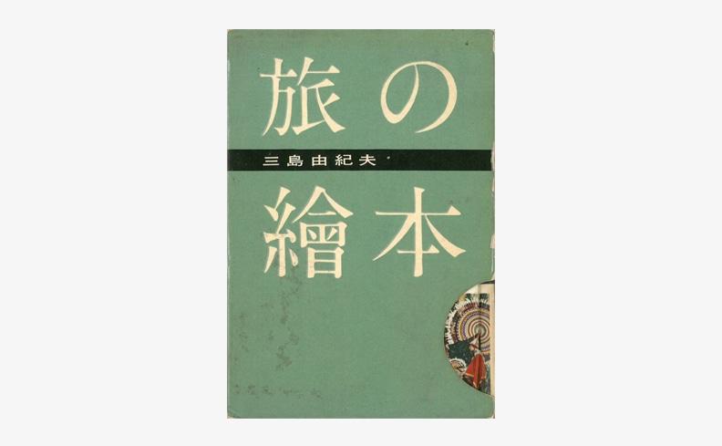 旅の絵本 | 三島由紀夫