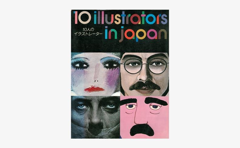 10人のイラストレーター