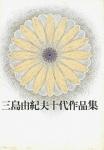 三島由紀夫十代作品集